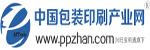 中国包装印刷产业网